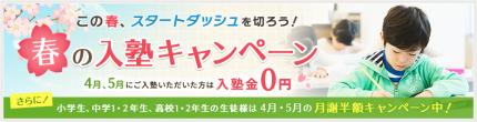 1columnbnr_event_spring-002